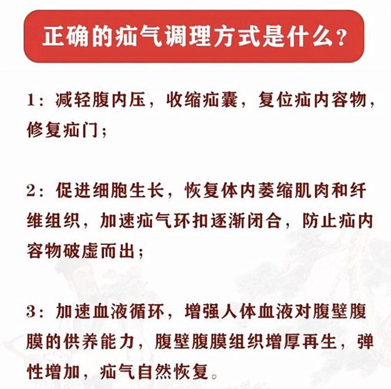 锐之优二联法,正确调护疝气的方法(在线预约方案) 第5张